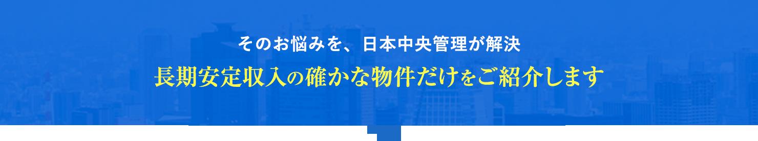その悩みを日本中央管理が解決 長期安定収入の確かな物件だけをご紹介します